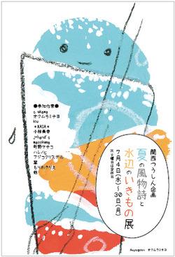 『夏の風物詩と水辺のいきもの展』DM