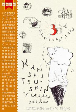 小さいサイズのキャンバス展 9/26 〜 10/19