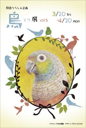 鳥展 Vol.5