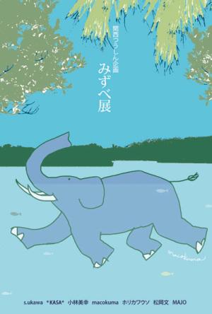 『 みずべ展 Vol.2 』  8/12 ~ 8/24