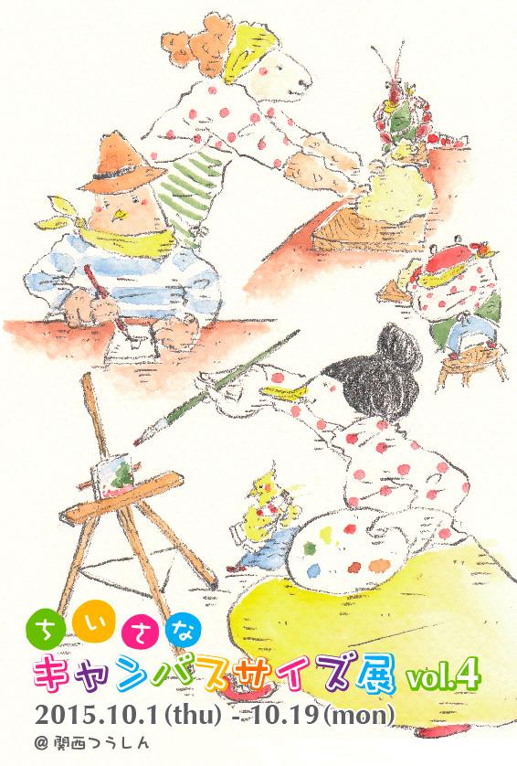 『 ちいさなキャンバスサイズ展 Vol.4 』10/1 〜 10/19