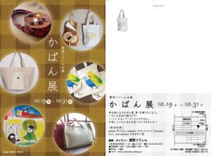 『かばん展』 10/19 〜 31