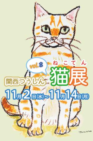 『 猫展 Vol.8 』 11/2 〜 14